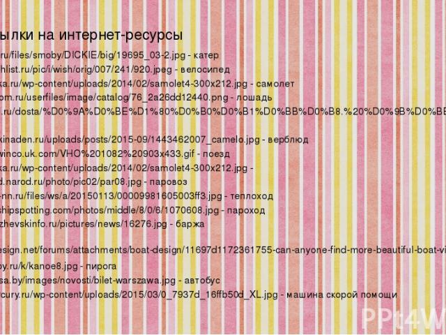 http://jili-bili.ru/files/smoby/DICKIE/big/19695_03-2.jpg - катер http://mywishlist.ru/pic/i/wish/orig/007/241/920.jpeg - велосипед http://steshka.ru/wp-content/uploads/2014/02/samolet4-300x212.jpg - самолет http://hotboom.ru/userfiles/image/catalog…