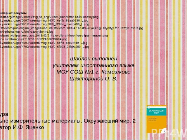 Ссылки на интернет-ресурсы https://openclipart.org/image/2400px/svg_to_png/28521/jean-victor-balin-locotoy.png http://img-fotki.yandex.ru/get/5007/valenta-mog.143/0_6effb_86aa0638_L.jpg http://img-fotki.yandex.ru/get/4512/valenta-mog.68/0_6260c_3bec…