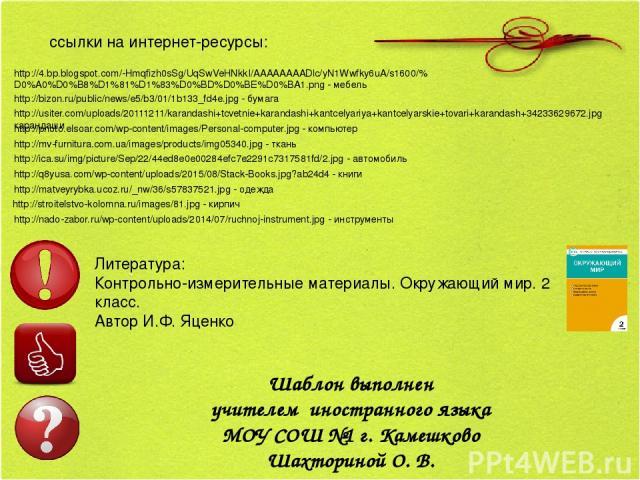 http://4.bp.blogspot.com/-Hmqfizh0sSg/UqSwVeHNkkI/AAAAAAAADlc/yN1Wwfky6uA/s1600/%D0%A0%D0%B8%D1%81%D1%83%D0%BD%D0%BE%D0%BA1.png - мебель http://bizon.ru/public/news/e5/b3/01/1b133_fd4e.jpg - бумага http://usiter.com/uploads/20111211/karandashi+tcvet…