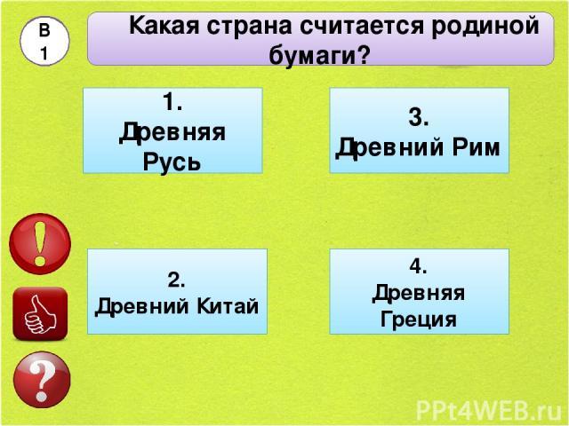 Какая страна считается родиной бумаги? В1 1. Древняя Русь 2. Древний Китай 4. Древняя Греция 3. Древний Рим