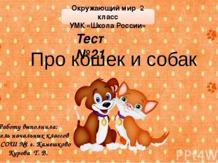 Про кошек и собак Окружающий мир 2 класс УМК «Школа России» Работу выполнила: уч
