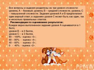 Все вопросы и задания разделены на три уровня сложности: уровень А – базовый, ур