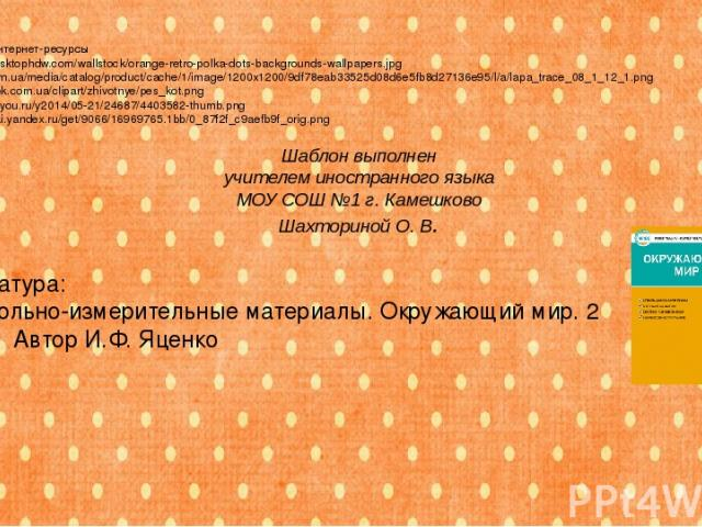 Ссылки на интернет-ресурсы http://www.desktophdw.com/wallstock/orange-retro-polka-dots-backgrounds-wallpapers.jpg http://3rifa.com.ua/media/catalog/product/cache/1/image/1200x1200/9df78eab33525d08d6e5fb8d27136e95/l/a/lapa_trace_08_1_12_1.png http://…