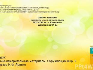 Ссылки на интернет-ресурсы https://www.firestock.ru/wp-content/uploads/2013/07/s