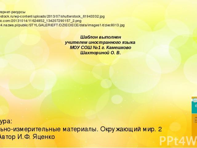 Ссылки на интернет-ресурсы https://www.firestock.ru/wp-content/uploads/2013/07/shutterstock_61943332.jpg http://pic34.nipic.com/20131014/11624852_134207290157_2.png http://fotodruk24.nazwa.pl/public/STYLGALERIEFT/DZIECIECE/data/images1/dziec8013.jpg…