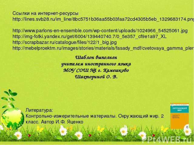 Ссылки на интернет-ресурсы http://lines.svb28.ru/im_line/8bc5751b36aa55b03faa72cd4305b5eb_1329683174.png http://www.parlons-en-ensemble.com/wp-content/uploads/1024966_54525061.jpg http://img-fotki.yandex.ru/get/6004/139440740.7/0_5e357_cf9e1a97_XL h…