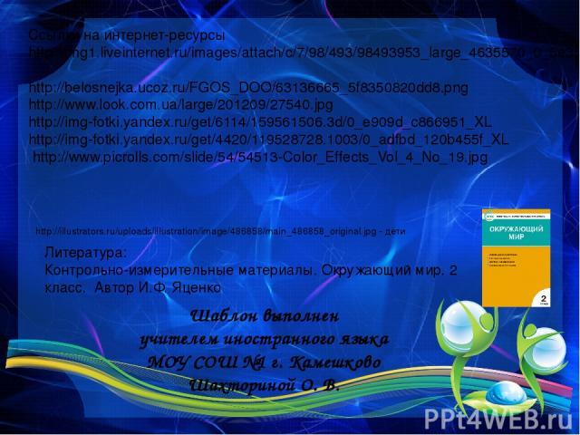 Ссылки на интернет-ресурсы http://img1.liveinternet.ru/images/attach/c/7/98/493/98493953_large_4635570_0_5e35b_8faab191_XL.png http://belosnejka.ucoz.ru/FGOS_DOO/63136665_5f8350820dd8.png http://www.look.com.ua/large/201209/27540.jpg http://img-fotk…