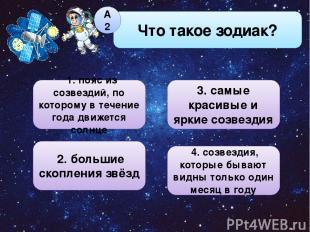 4. созвездия, которые бывают видны только один месяц в году 2. большие скопления