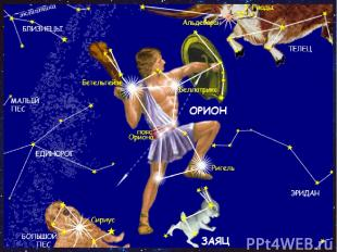 Какое созвездие названо в честь охотника из древнегреческих мифов? В1 1. Водолей
