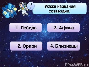 Укажи названия созвездий. С1 4. Весы 3. Афина 2. Орион 4. Близнецы 1. Лебедь
