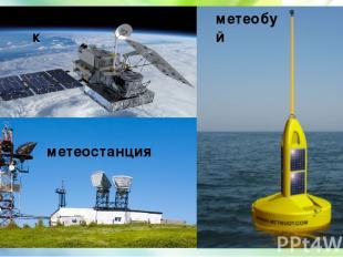 метеоспутник метеостанция метеобуй