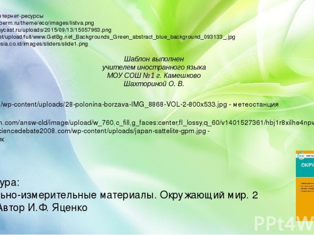 Ссылки на интернет-ресурсы http://ecologyperm.ru/theme/eco/images/listva.png http://www.playcast.ru/uploads/2015/09/13/15057963.png http://getbg.net/upload/full/www.GetBg.net_Backgrounds_Green_abstract_blue_background_093133_.jpg http://meganesia.co…