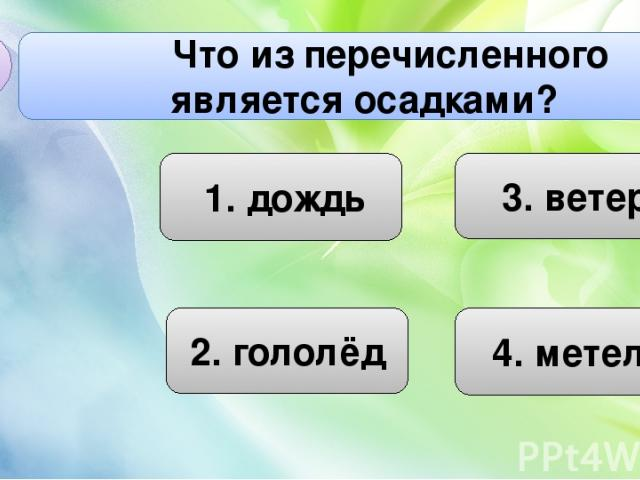 2. гололёд Что из перечисленного является осадками? А3 4. метель 3. ветер 1. дождь