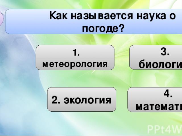 3. биология 2. экология Как называется наука о погоде? В2 4. математика 1. метеорология