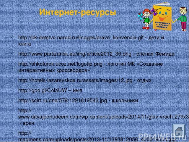 Интернет-ресурсы http://bk-detstvo.narod.ru/images/pravo_konvencia.gif - дети и книга http://www.partizansk.eu/img/article2012_30.png - слепая Фемида http://shkolurok.ucoz.net/logotip.png - логотип МК «Создание интерактивных кроссвордов» http://hote…
