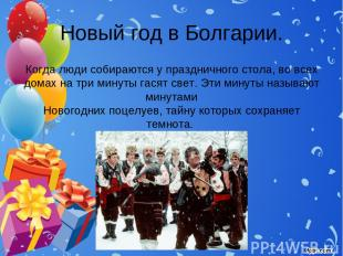 Новый год в Болгарии. Когда люди собираются у праздничного стола, во всех домах