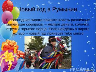 Новый год в Румынии. В новогодние пироги принято класть различные маленькие сюрп