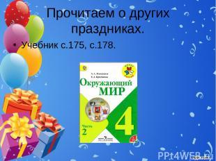 Прочитаем о других праздниках. Учебник с.175, с.178.