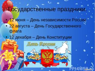 Государственные праздники. 12 июня – День независимости России 22 августа – День