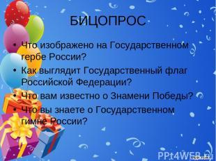 БИЦОПРОС Что изображено на Государственном гербе России? Как выглядит Государств