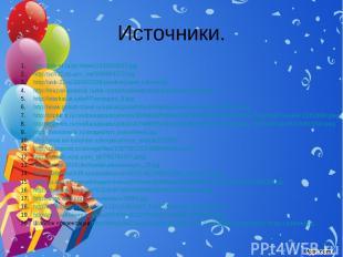 Источники. http://vdv-nf.ru/pic/news/1433153333.jpg http://sch32.do.am/_nw/0/898