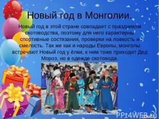Новый год в Монголии. Новый год в этой стране совпадает с праздником скотоводств