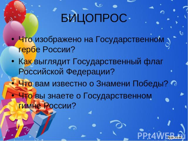 БИЦОПРОС Что изображено на Государственном гербе России? Как выглядит Государственный флаг Российской Федерации? Что вам известно о Знамени Победы? Что вы знаете о Государственном гимне России?