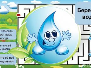 потому что есть круговорот воды в природе потому что её очень много потому что е
