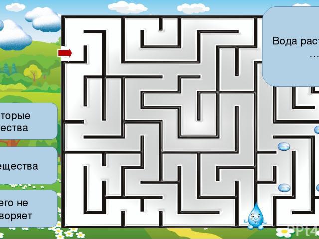 Вода растворяет … некоторые вещества все вещества ничего не растворяет