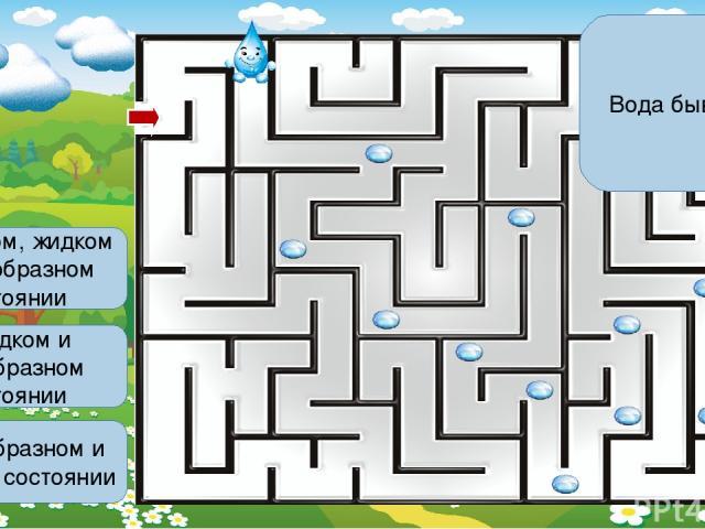 Вода бывает … в твёрдом, жидком и газообразном состоянии в жидком и газообразном состоянии в газообразном и твёрдом состоянии