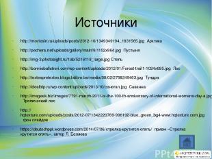 Источники http://moviesin.ru/uploads/posts/2012-10/1349349104_1831565.jpg Арктик