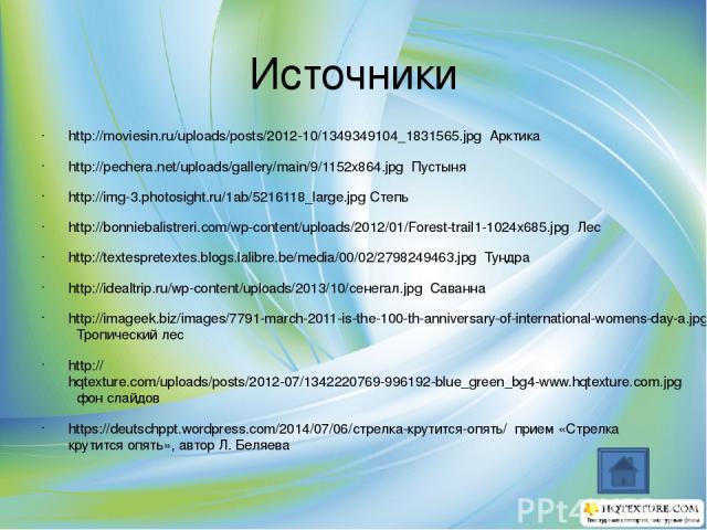 Источники http://moviesin.ru/uploads/posts/2012-10/1349349104_1831565.jpg Арктика http://pechera.net/uploads/gallery/main/9/1152x864.jpg Пустыня http://img-3.photosight.ru/1ab/5216118_large.jpg Степь http://bonniebalistreri.com/wp-content/uploads/20…