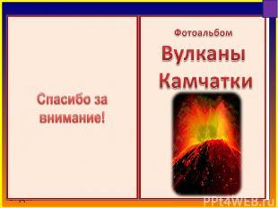 http://plate-tectonic.narod.ru/karimn.jpg - Карымский вулкан http://pics2.pokazu