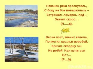 Наконец река проснулась, С боку на бок повернулась – Затрещал, ломаясь, лёд – Зн