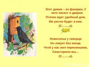 Этот домик – из фанерки, У него насест и дверки. Птичек ждет удобный дом, Им уют
