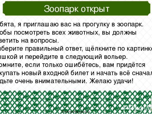 У кого длинный хвост? oineverova.usoz.ru