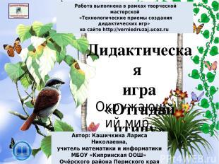 Правила игры Выбирай загадку о птице при помощи пульта. Прочитай внимательно заг