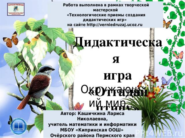 Правила игры Выбирай загадку о птице при помощи пульта. Прочитай внимательно загадку, найди на экране телевизора картинку-ответ и щёлкни по ней. Если ответ правильный, то картинка увеличится и ты прочитаешь название птицы и услышишь её голос. Для пе…
