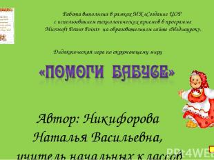 Автор: Никифорова Наталья Васильевна, учитель начальных классов МКОУ «Гремяченск