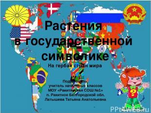 Растения в государственной символике На гербах стран мира Подготовила учитель на