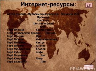 Интернет-ресурсы: выход Автор приема «Мультимедиапроектор» Жакулина И.В. Проекто