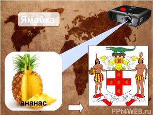 Ямайка ананас