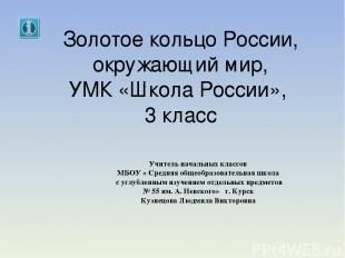 Золотое кольцо России, окружающий мир, УМК «Школа России», 3 класс Учитель начал