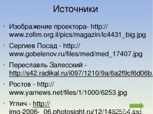 Источники Изображение проектора- http://www.zofim.org.il/pics/magazin/lc4431_big