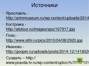 Источники Ярославль - http://artmmuseum.ru/wp-content/uploads/2014/02/TSerkov-Il