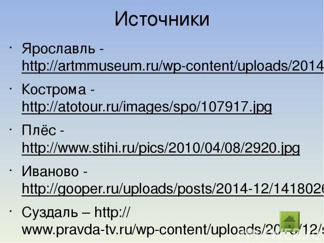 Источники Ярославль - http://artmmuseum.ru/wp-content/uploads/2014/02/TSerkov-Ili-Proroka.jpg Кострома - http://atotour.ru/images/spo/107917.jpg Плёс - http://www.stihi.ru/pics/2010/04/08/2920.jpg Иваново - http://gooper.ru/uploads/posts/2014-12/141…