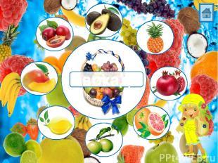 Источники: Корзина с фруктами Гранат Авокадо Лимон Лайм Апельсин Манго Ананас Та