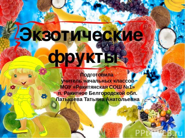 Дорогой друг! Приглашаю тебя в гости к заморским фруктам. А всех ли их ты знаешь по названиям? Давай проверим! Вперёд!