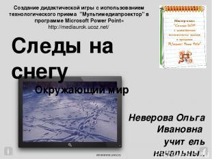 Неверова Ольга Ивановна учитель начальных классов МКОУ Шубенская СОШ Зонального