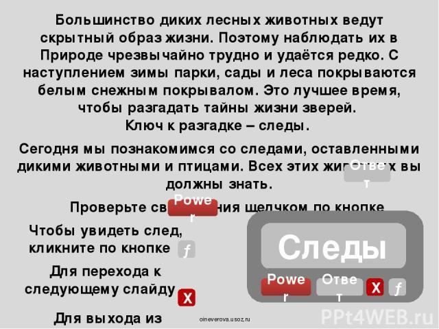 Лось Power Ответ Х → oineverova.usoz.ru
